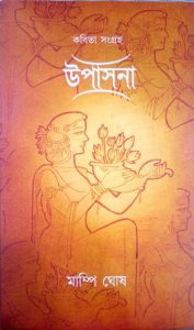 mampi ghosh book, Yourdreamtale.com